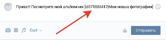 Как в вк сделать ссылку словом на другой сайт