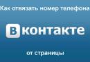 Вконтакте: Как отвязать номер телефона от страницы вк?