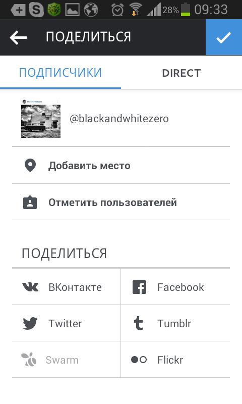 Скриншот на инстаграм как сделать