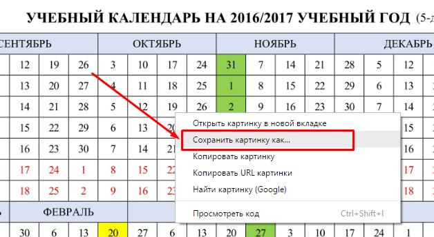 Календарь на 2017-2018-2017 учебный год распечатать