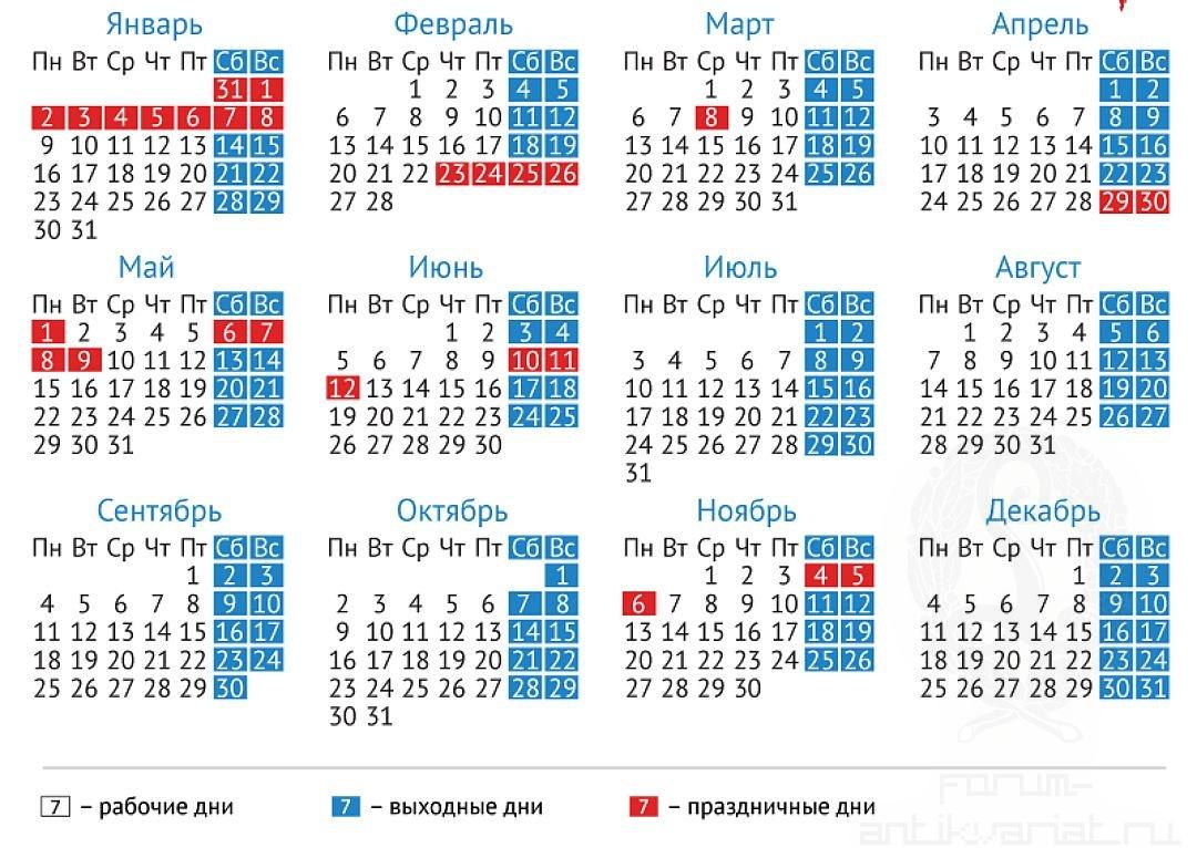 Праздники в феврале 2017 года