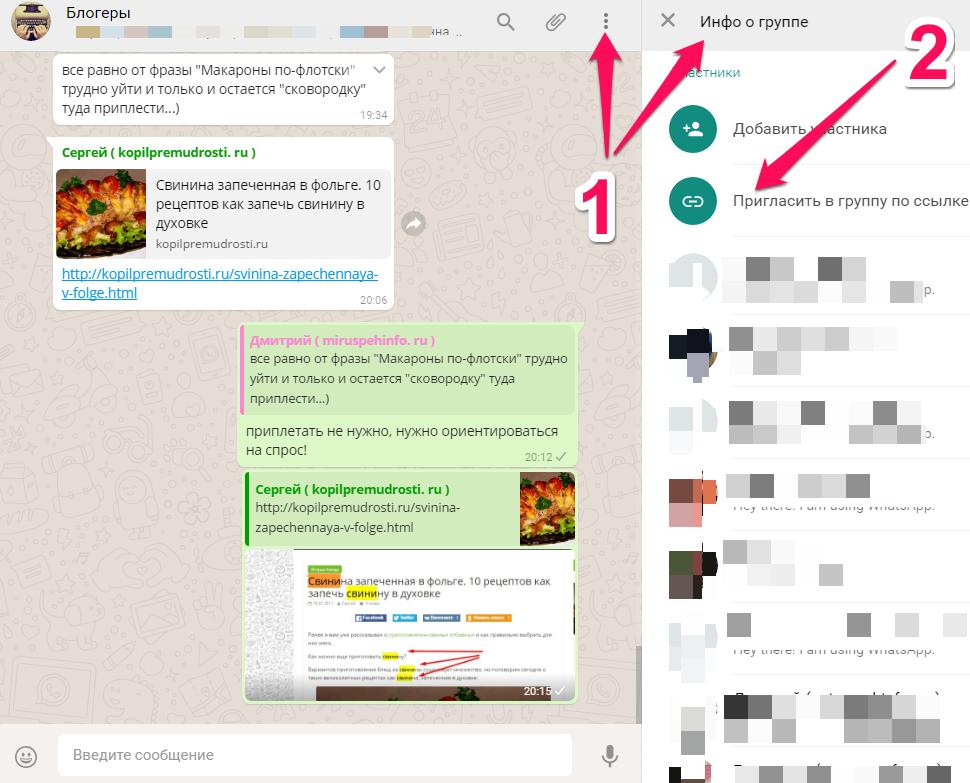 Как сделать ссылку на whatsapp 465
