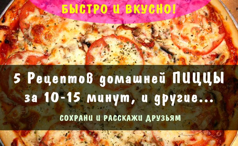 Рецепты пиццы в домашних условиях на кефире с фото