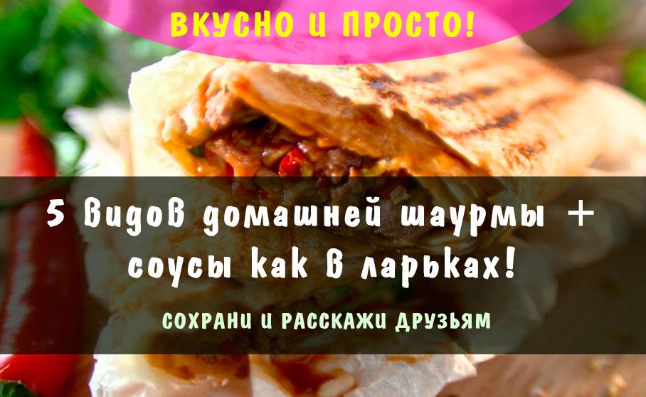 Шаурма в домашних условиях рецепт пошагово с колбасой и