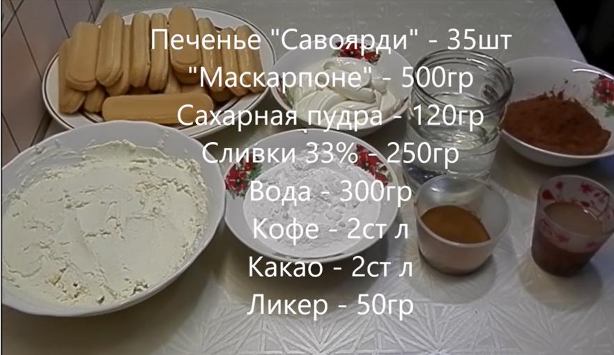 Тирамису в домашних условиях рецепт с печеньем