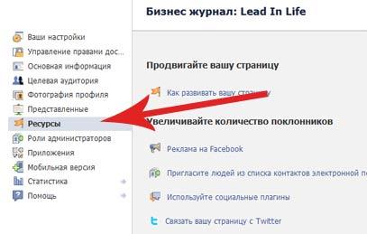Как в фейсбук сделать ссылку на страницу фото 122