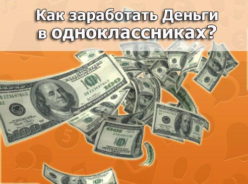 Как Заработать На Лайках В Одноклассниках Пошаговая Инструкция - фото 8