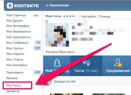 Кто заходил на мою страницу ВКонтакте 14