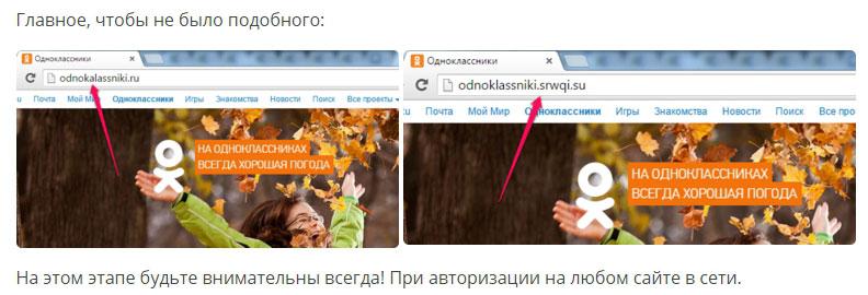 odnoklassniki_moya_straniza_vhod_s_parolem