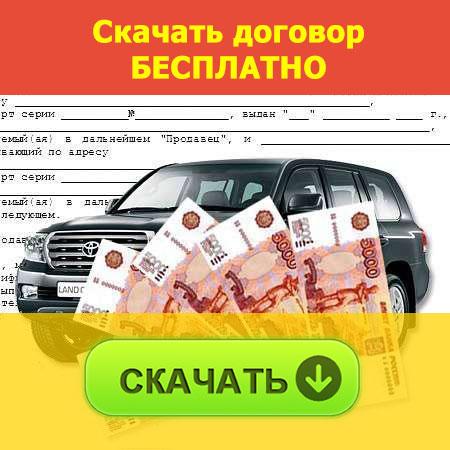 Договор купли-продажи автомобиля 2016