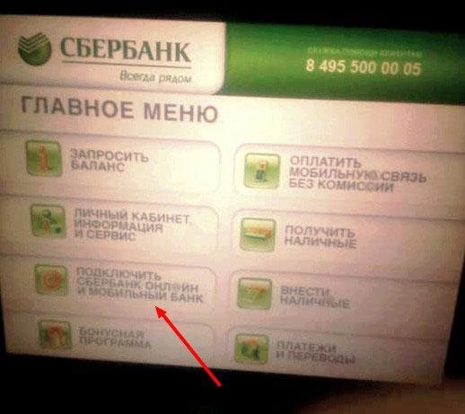 как перевести деньги с карты на карту сбербанка через терминал сбербанка дома из бруса под ключ в кредит