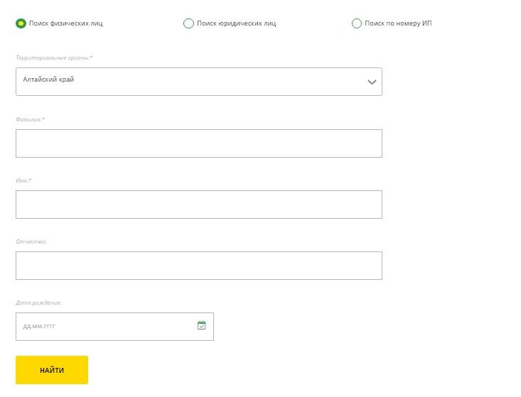 Сайт приставов проверка долгов