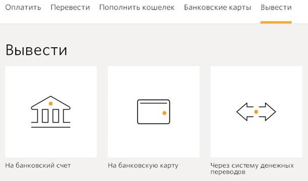 Изображение - Перевод денег с киви кошелька на карточку сбербанка perevesti_2