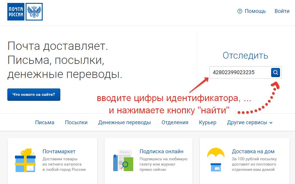 почта россии отслеживание почтовых отправлений по номеру квитанции квартир, вторичное