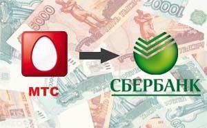 Мтс — 3 способа перевода денег с телефона на карту Сбербанка через интернет