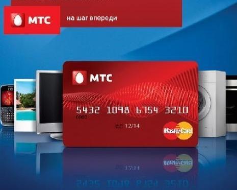 как пополнить счет мтс с банковской карты через интернет