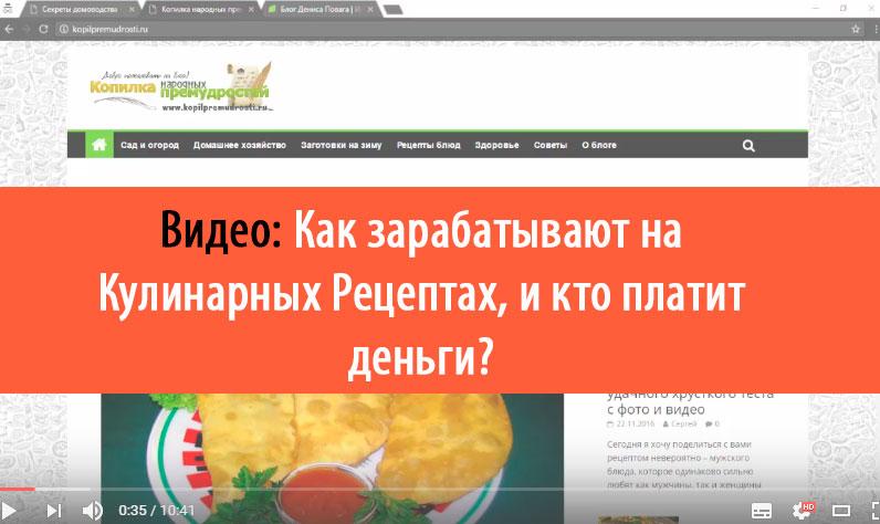 kak_zarabativaut_na_bloge