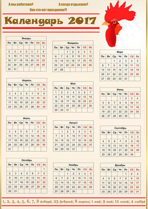 календарь 2017 с праздниками и выходными