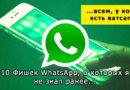 10 фишек WhatsApp веб онлайн с компьютера и не только (ватсап web на windows и андройд от А до Я)