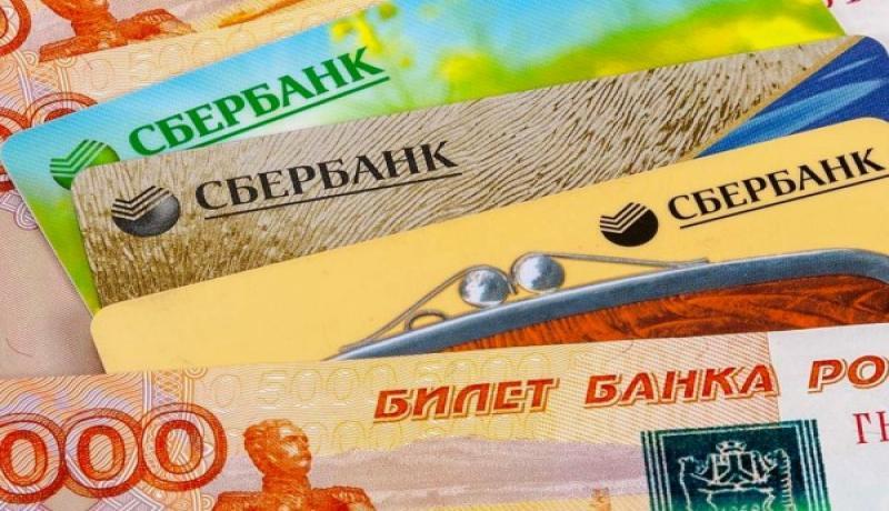 плюсы кредитной карты сбербанка россии