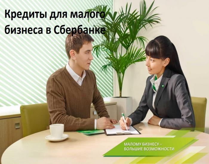 Кредит для ИП - выгодные условия ТОП-20 банков, ставки и документы