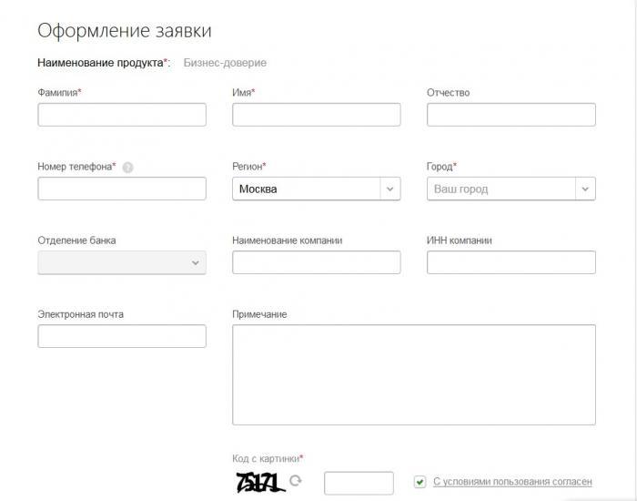 Изображение - Кредиты сбербанка на бизнес с нуля Zajavka-na-kredit-v-Sberbanke