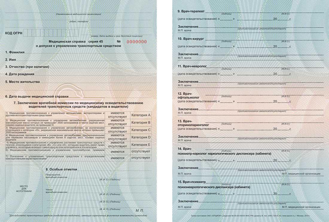бланк заявления об утере водительского удостоверения