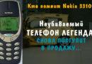 Nokia возобновит продажи модели 3310. Кто помнит телефон легенду!?