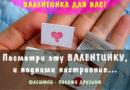 С днём святого Валентина! Оригинальная открытка для тебя…