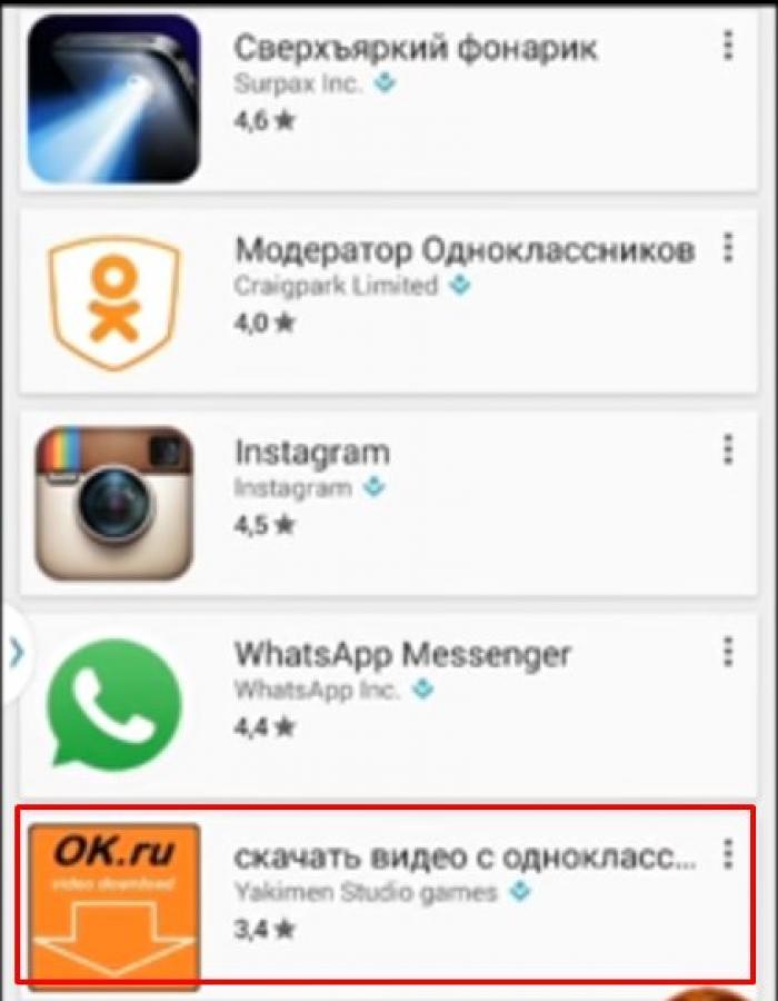 Одноклассники как приложение скачать