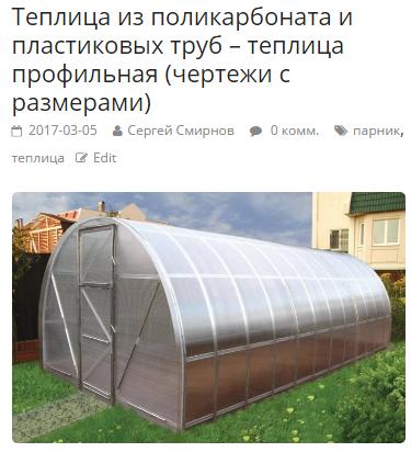 Теплица с раздвижной крышей своими руками чертежи и фото фото 720