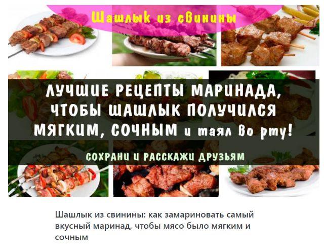 рецепт приготовления шашлыка из свинины кефир