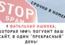 1 фатальная ошибка в Яндекс, за спамные заголовки, которая 100% погубит Ваш сайт!