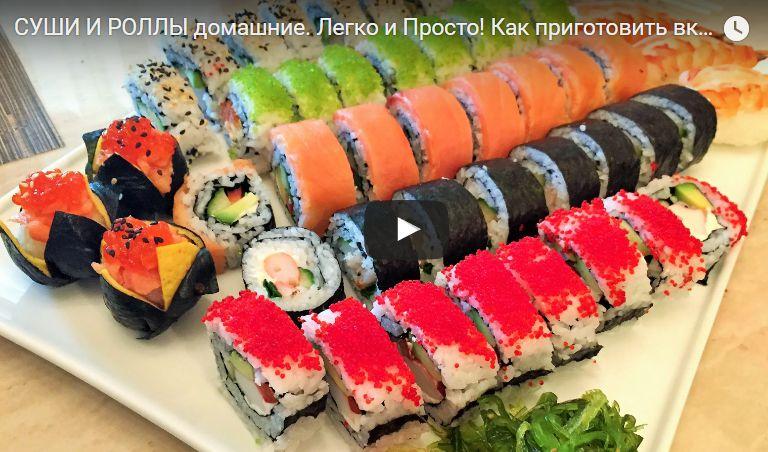Суши-роллы дома. Как приготовить суши в домашних условиях (роллы без секретов)