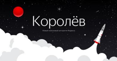 Как новый алгоритм «Королёв Яндекса» скажется на продвижении наших сайтов?