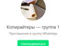 Добро пожаловать в группу — «Копирайтеры WhatsApp» + блог для заработка за 3 минуты