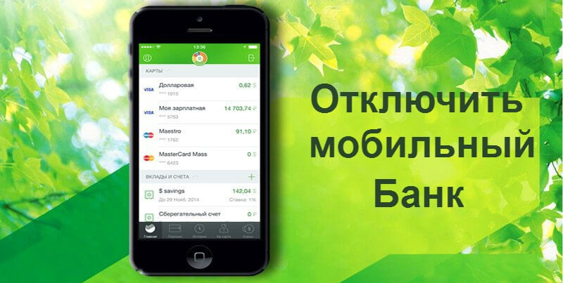 Мобильный банк Сбербанка как отключить