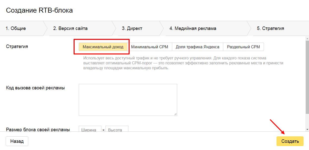 Как поставить рекламу от яндекса на свой сайт разместить рекламу в google adwords