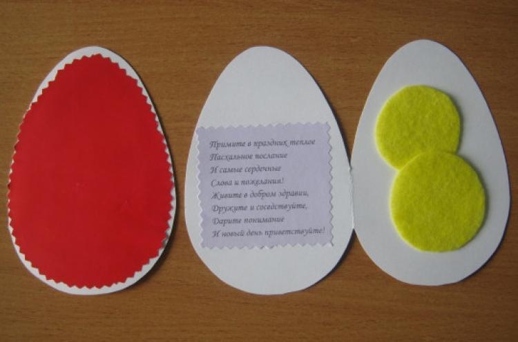 Доченьке, открытка яйцо к пасхе 2 класс