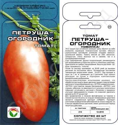 tomati7.jpeg